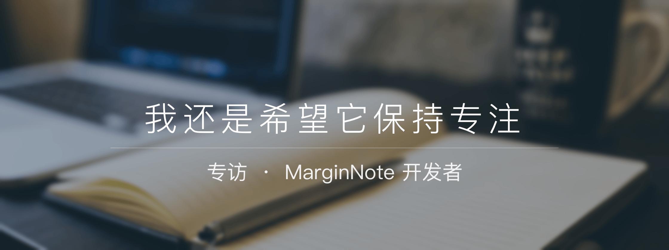 专访 MarginNote:我还是希望它保持专注