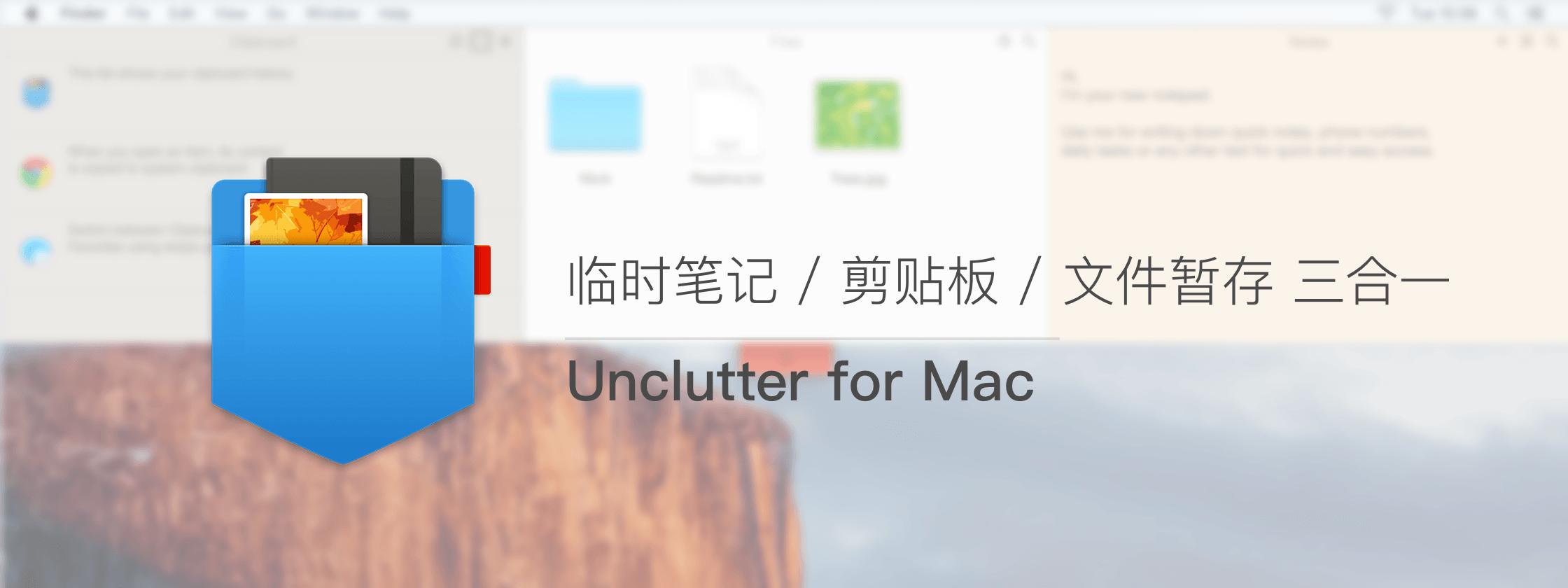 Unclutter,集成文件存储、剪贴板管理与笔记功能的轻量效率工具
