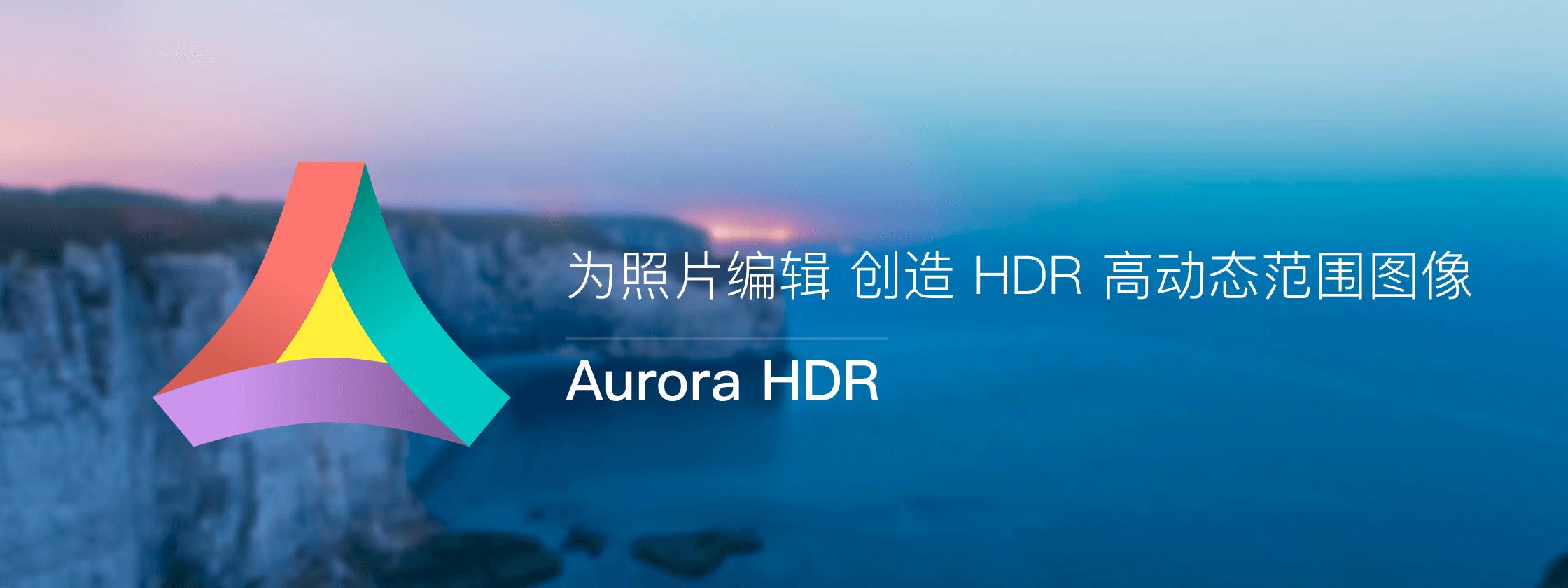 Aurora HDR,让你轻松创作出 HDR 高动态范围影像