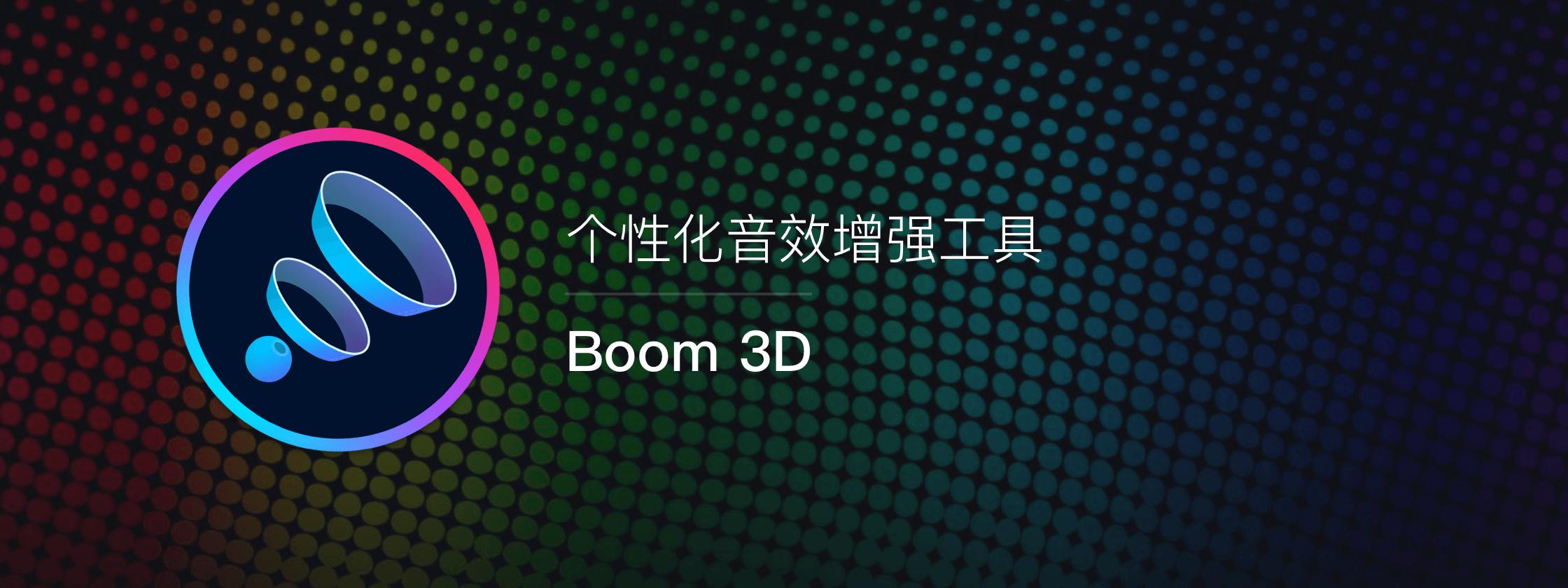 Boom 3D,为你带来全新 3D 环绕声体验