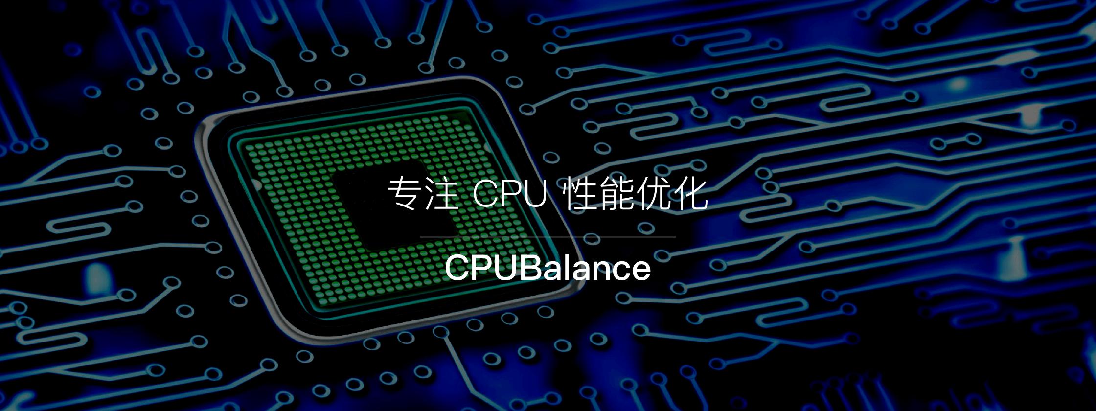 CPUBalance,专注 CPU 性能优化