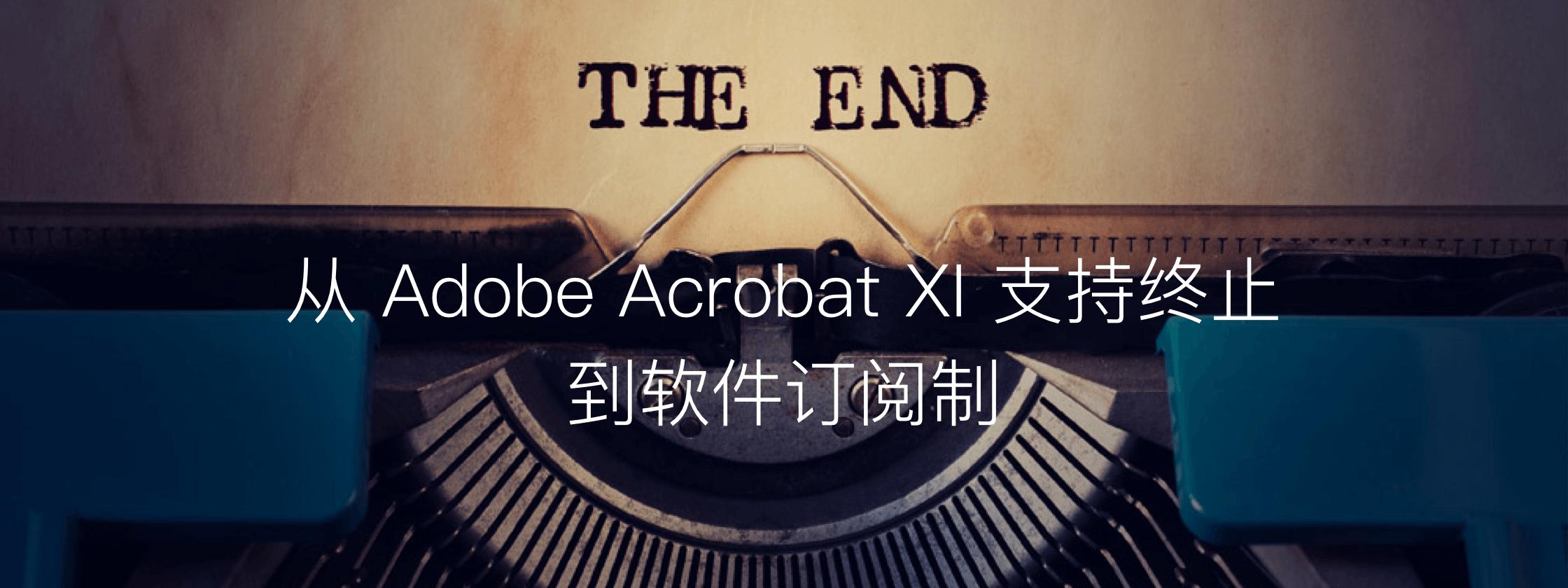 【送码】从 Adobe Acrobat XI 支持终止到软件订阅制