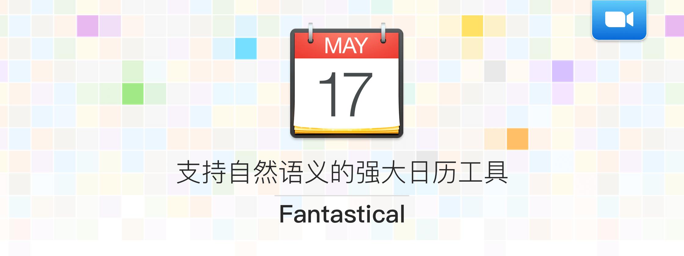 【视频】Fantastical,支持自然语义的强大日历工具
