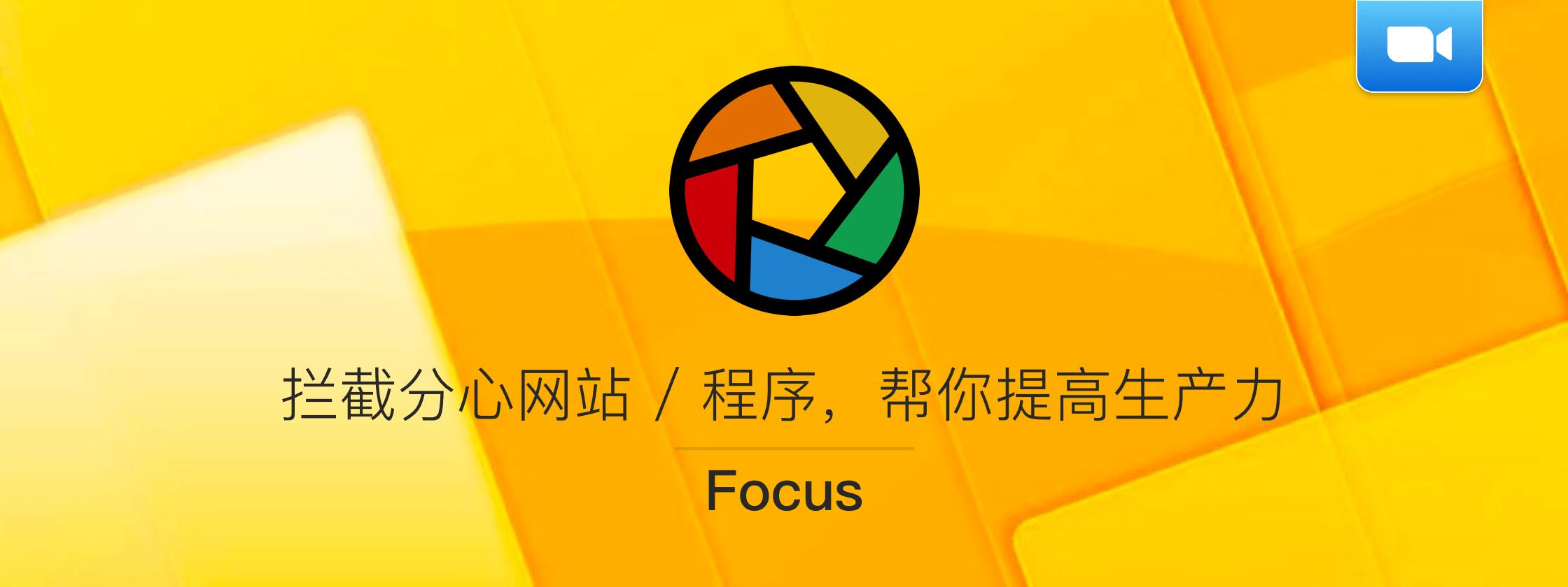 【视频】Focus,拦截分心网站和程序,帮你提高生产力