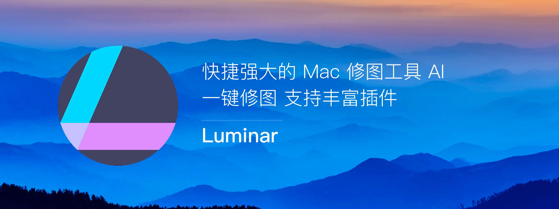Luminar,让 Mac 也能用人工智能一键修图