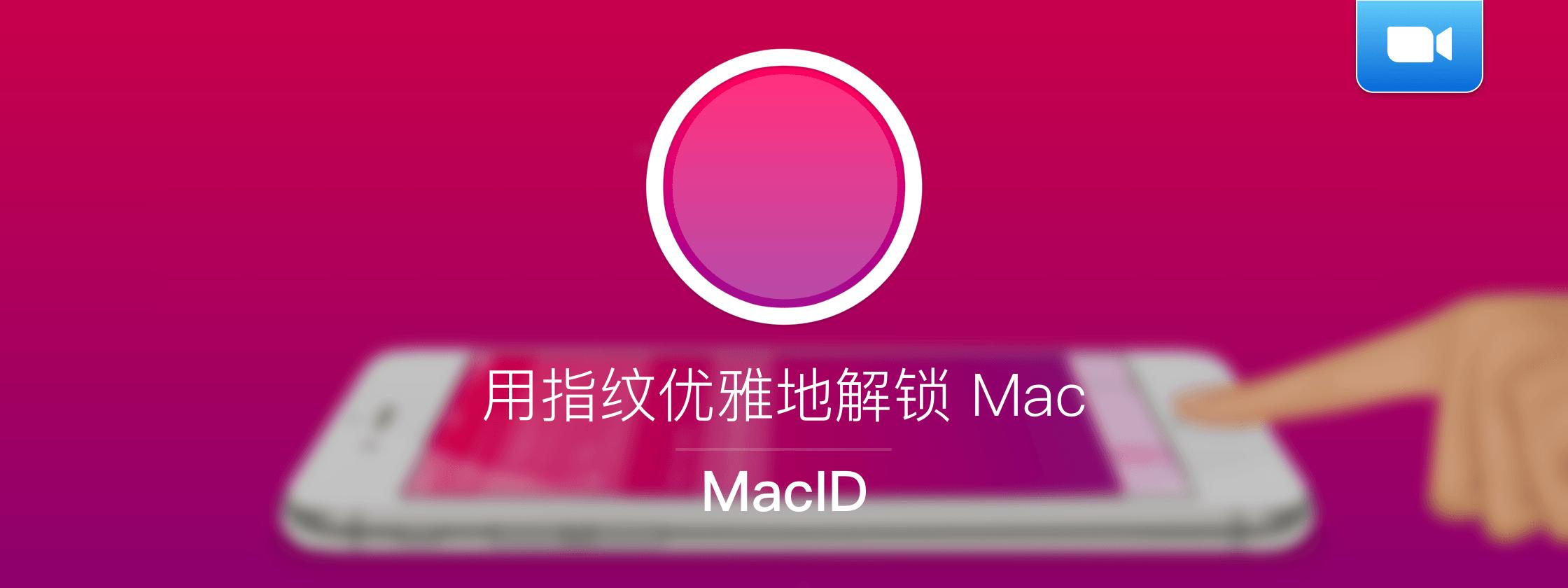 【视频】MacID,用指纹优雅地解锁 Mac