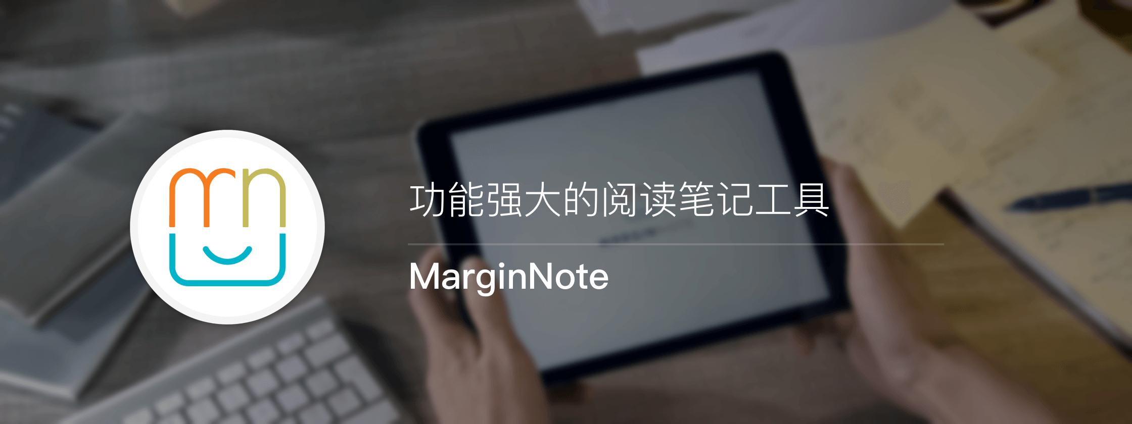 MarginNote,功能强大的阅读笔记工具