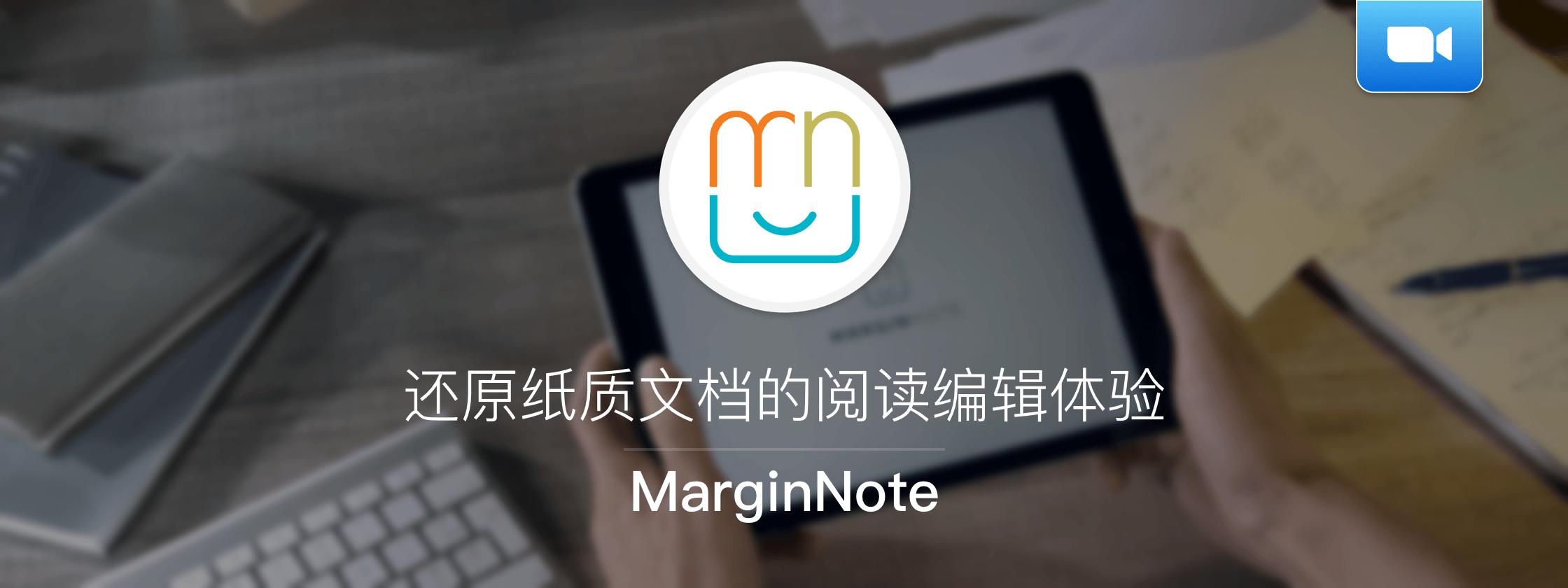 【视频】MarginNote,还原纸质文档的阅读编辑体验