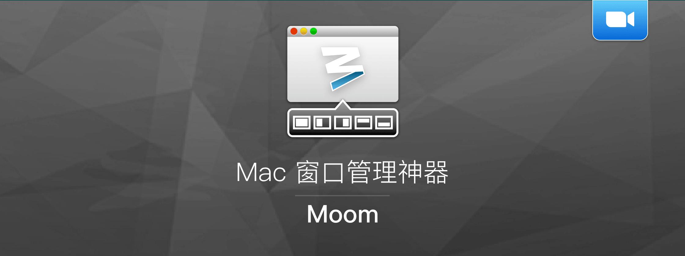 【视频】Moom,Mac 窗口管理神器