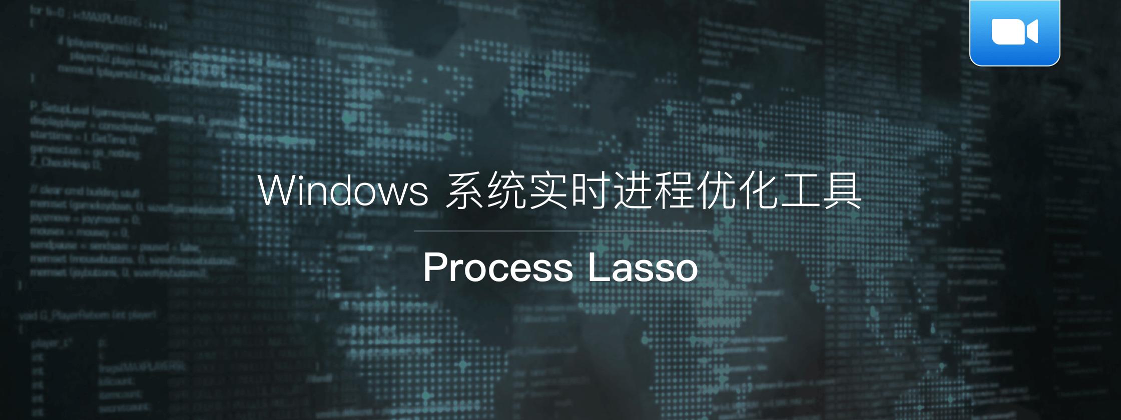 【视频】Process Lasso,Windows 系统实时进程优化工具