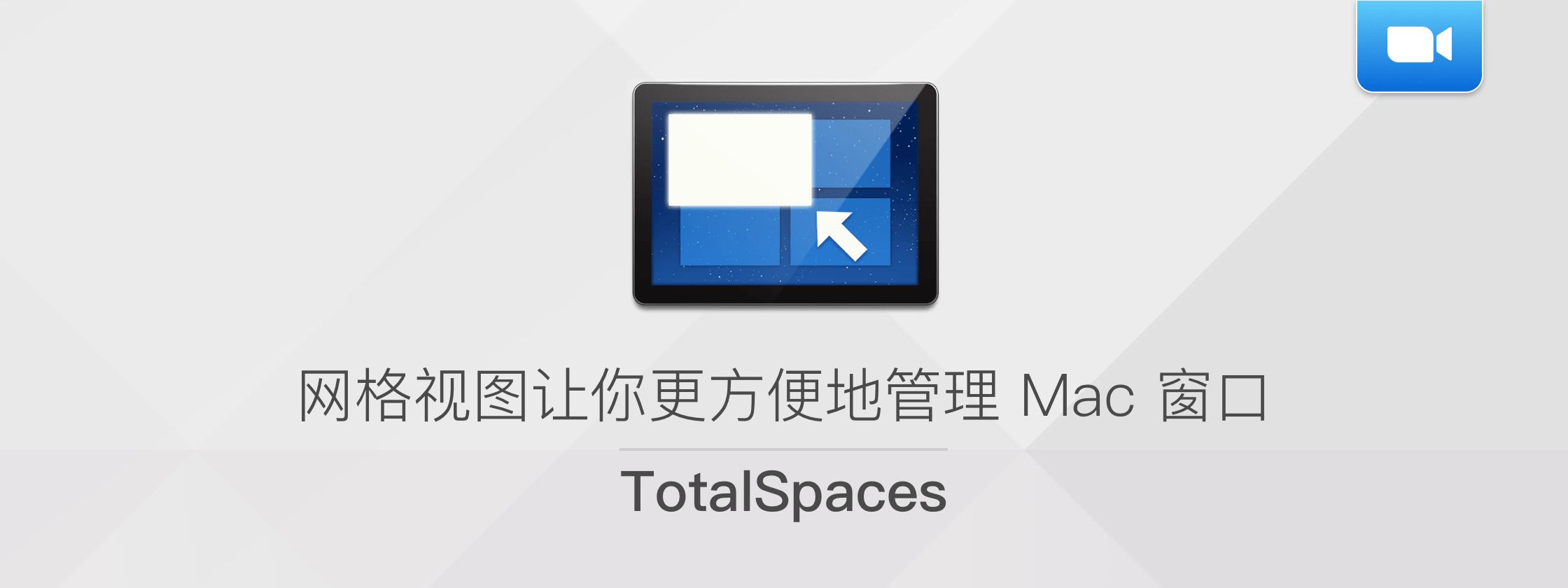【视频】TotalSpaces,通过网格视图让你更方便地管理 Mac 窗口