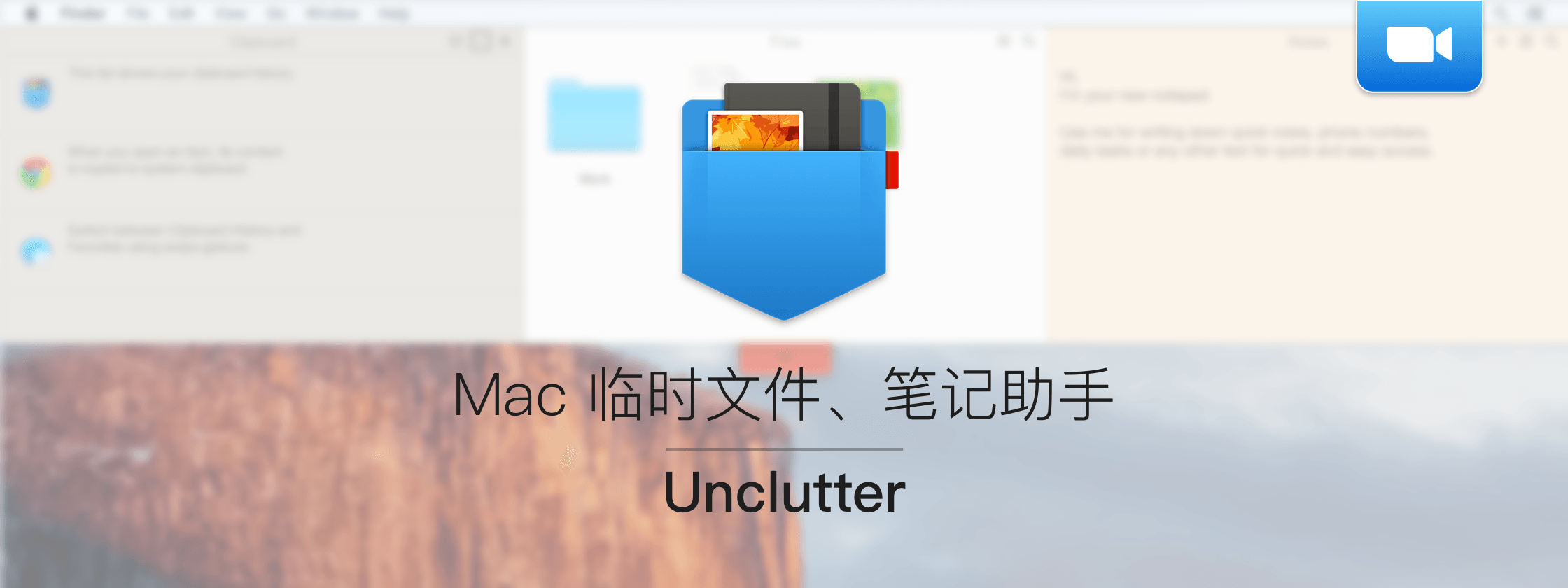 【视频】Unclutter,Mac 临时笔记、文件助手