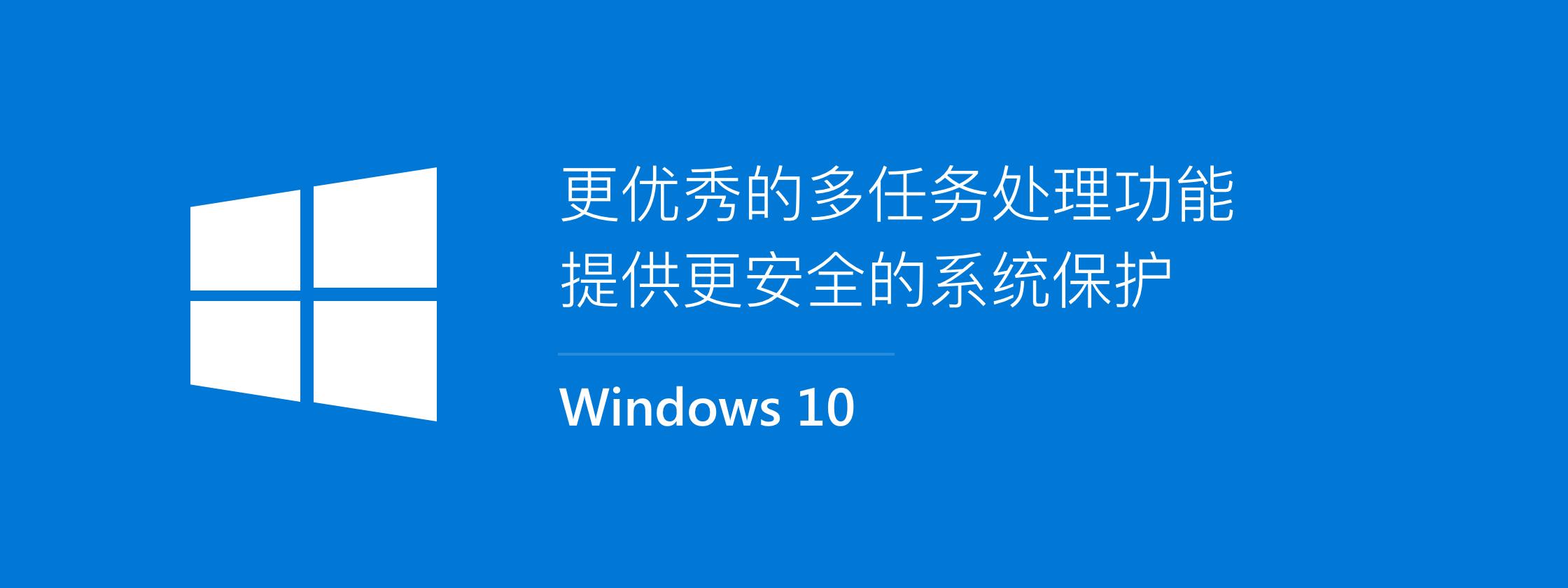 Windows 10,更优秀的多任务处理功能,提供更安全的系统保护