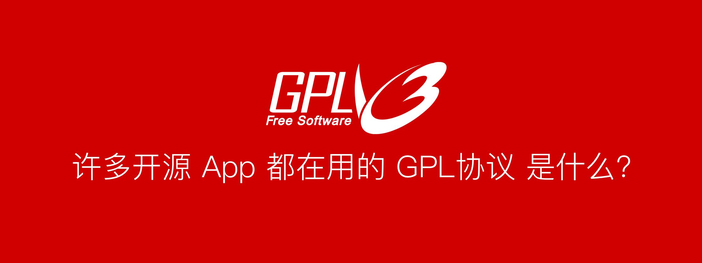 许多开源 App 都在用的 GPL 协议是什么
