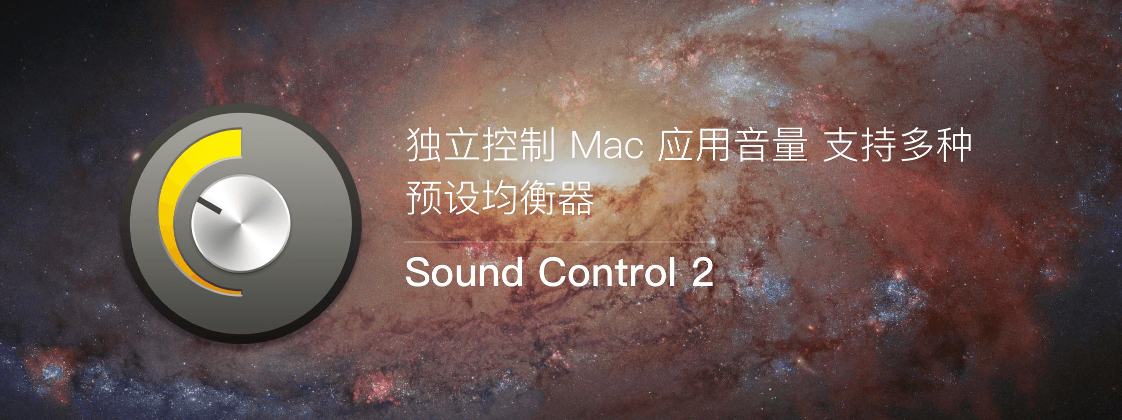Sound Control,独立控制 App 音量