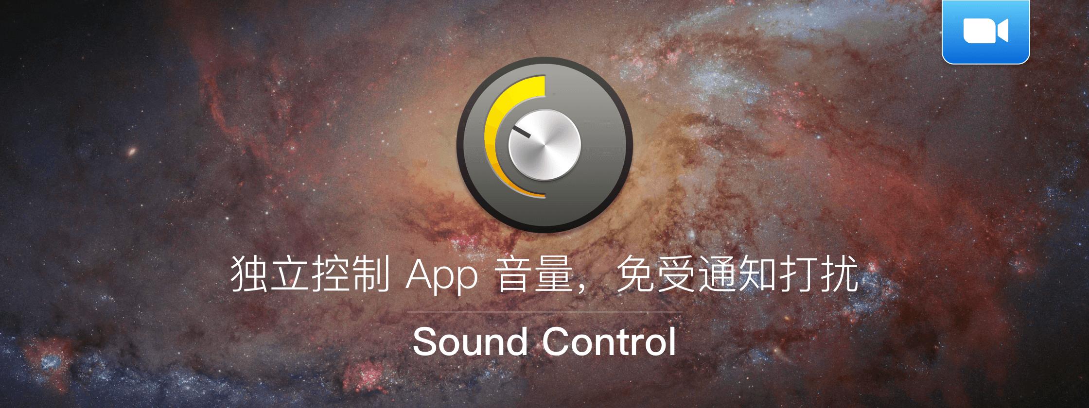 【视频】Sound Control,独立控制 Mac App 音量,帮你免受通知打扰
