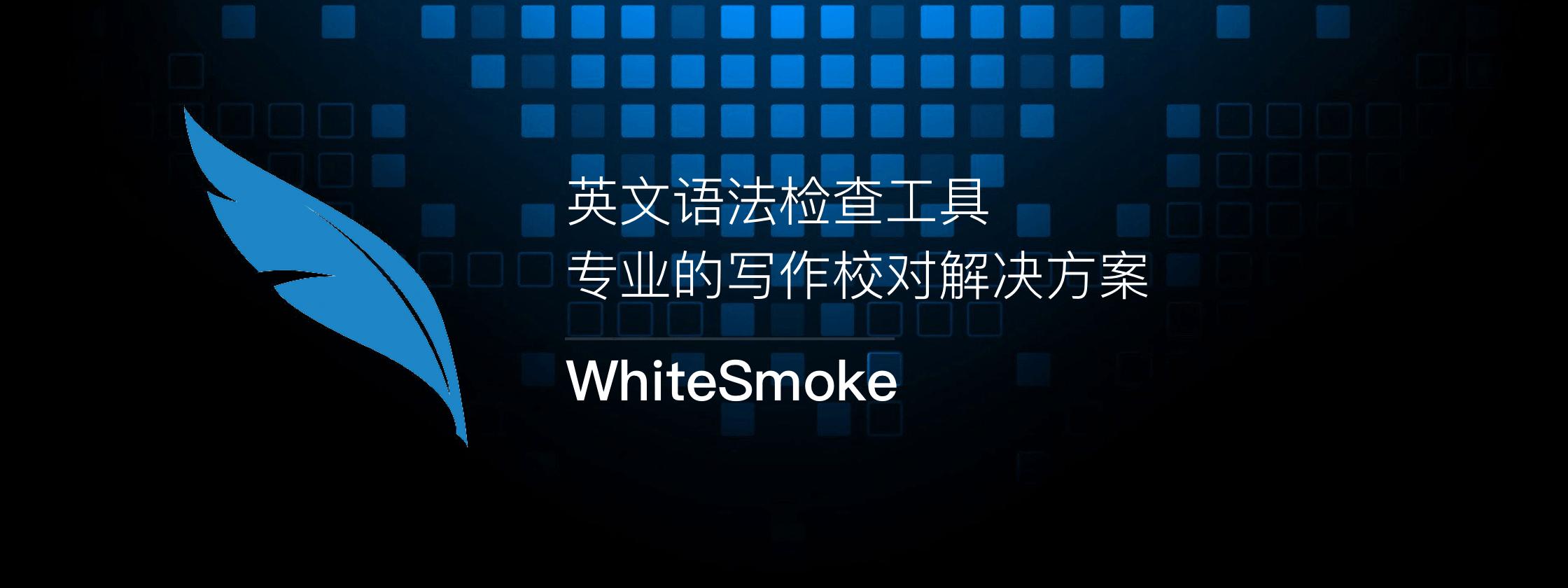WhiteSmoke,全面的英文写作语法检查工具