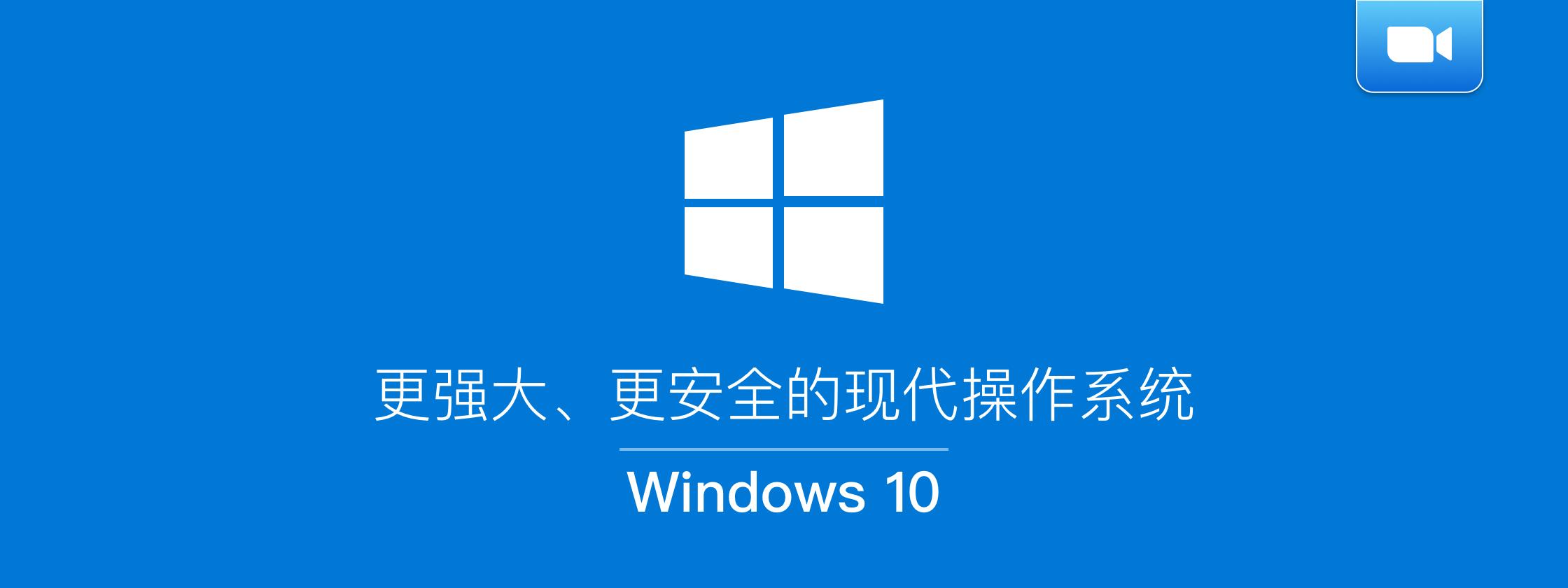 【视频】更强大、更安全的现代操作系统,Windows 10 安装、激活教程