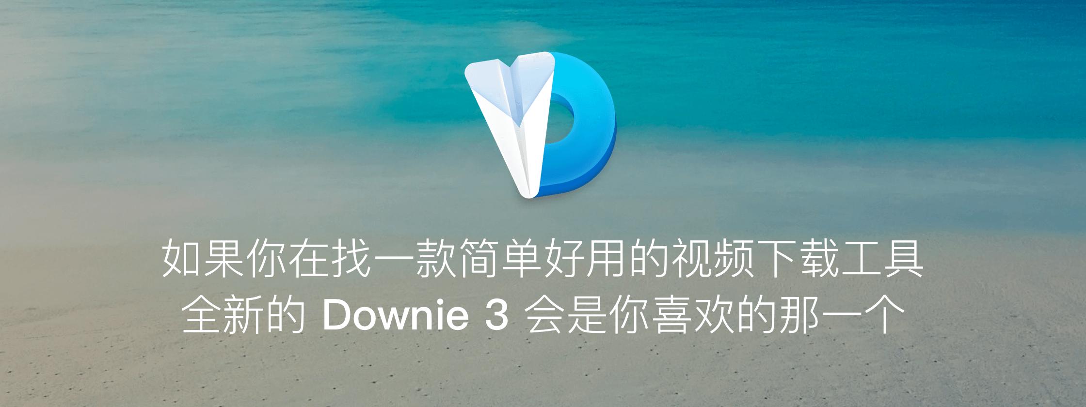 如果你在找一款简单好用的视频下载工具,全新的 Downie 3 会是你喜欢的那一个