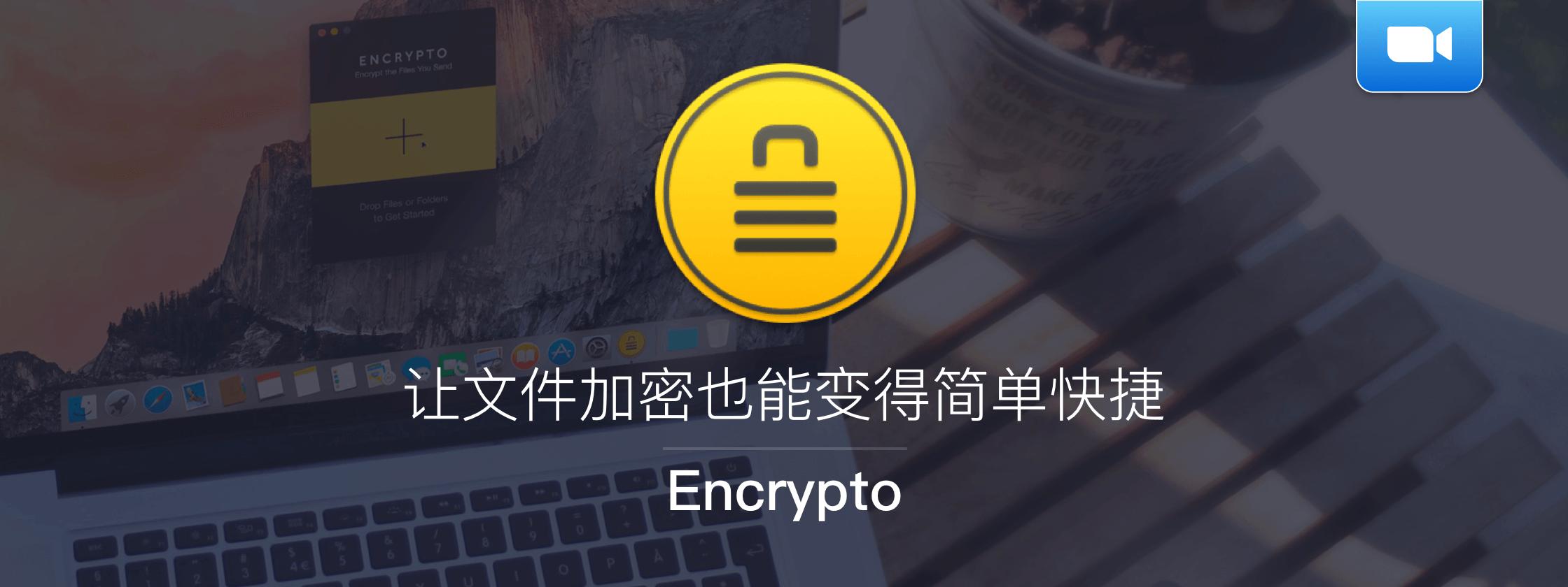 【视频】Encrypto,让文件加密也能变得简单快捷