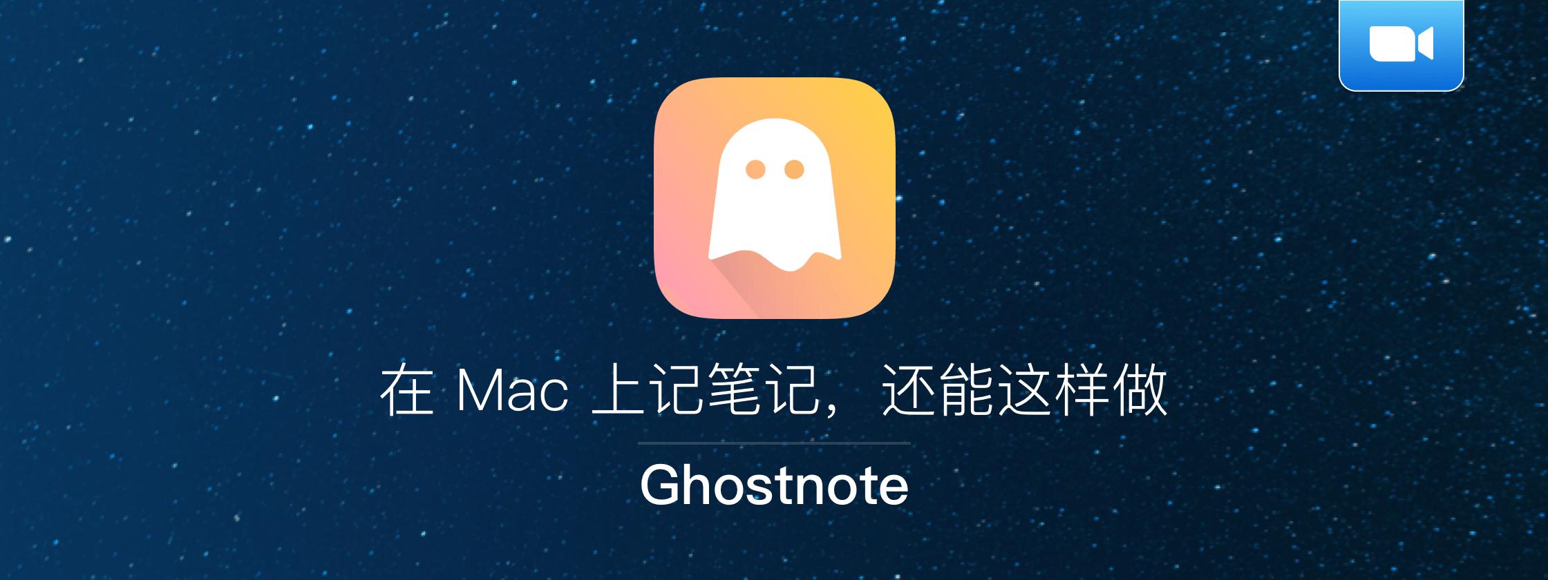 【视频】GhostNote,在 Mac 上记笔记,还能这样做