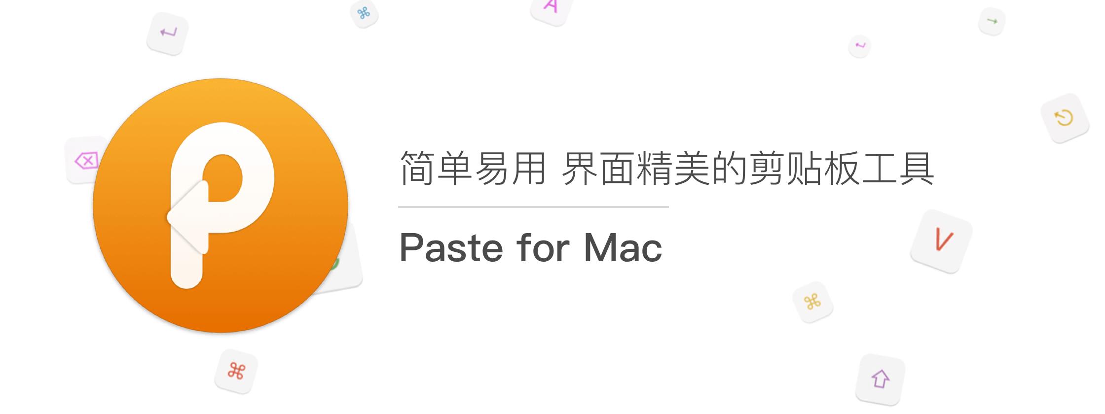 Paste for Mac,简单易用、界面精美的剪贴板工具