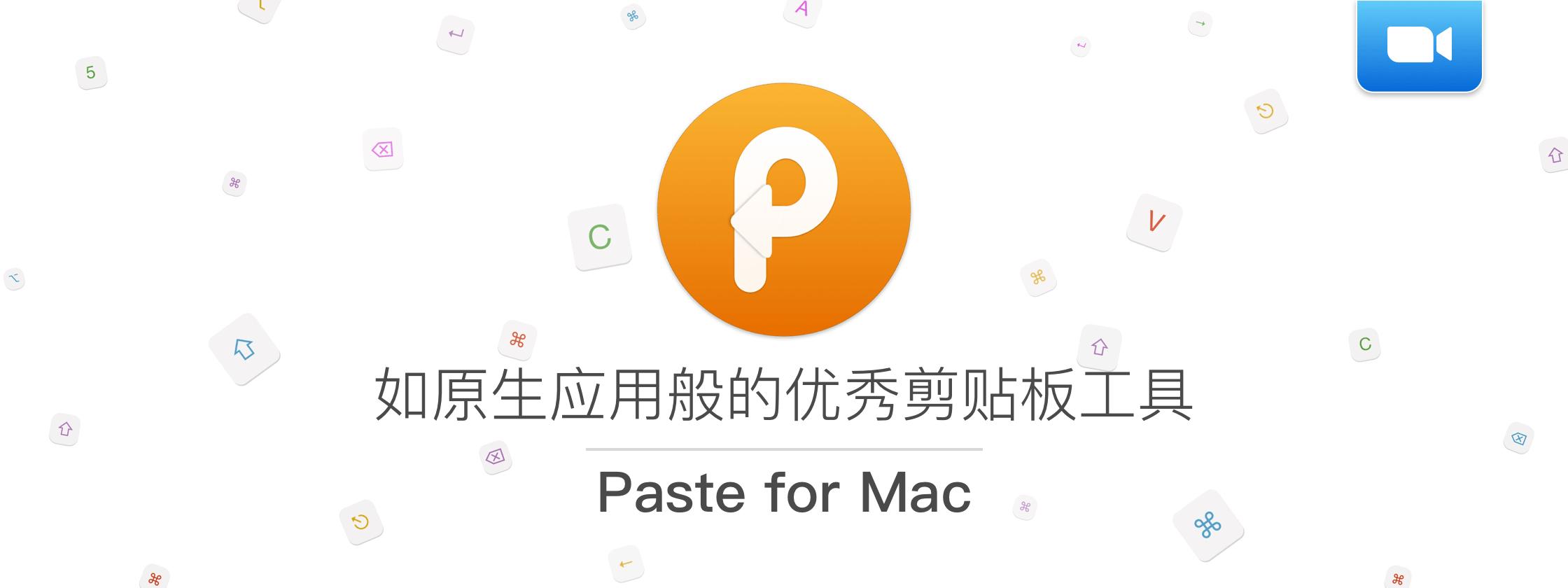 【视频】Paste,如原生应用般的优秀剪贴板工具