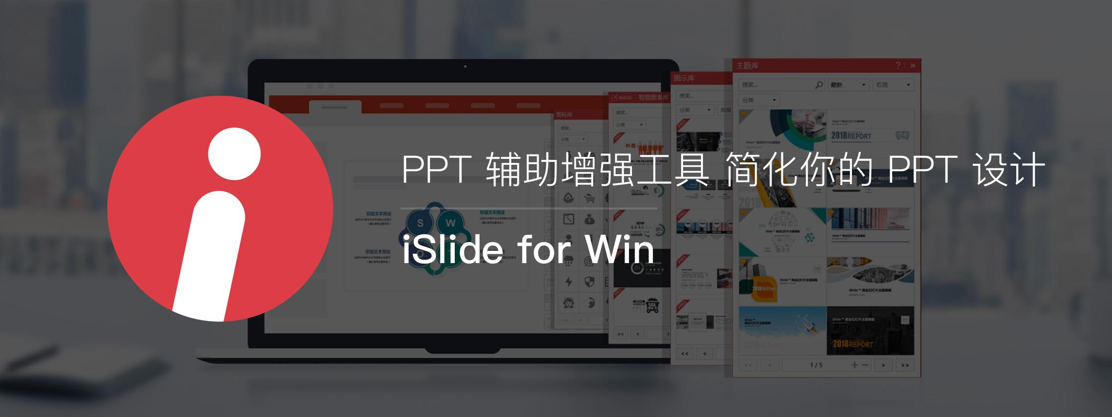 iSlide,PPT 辅助增强工具,简化你的 PPT 设计