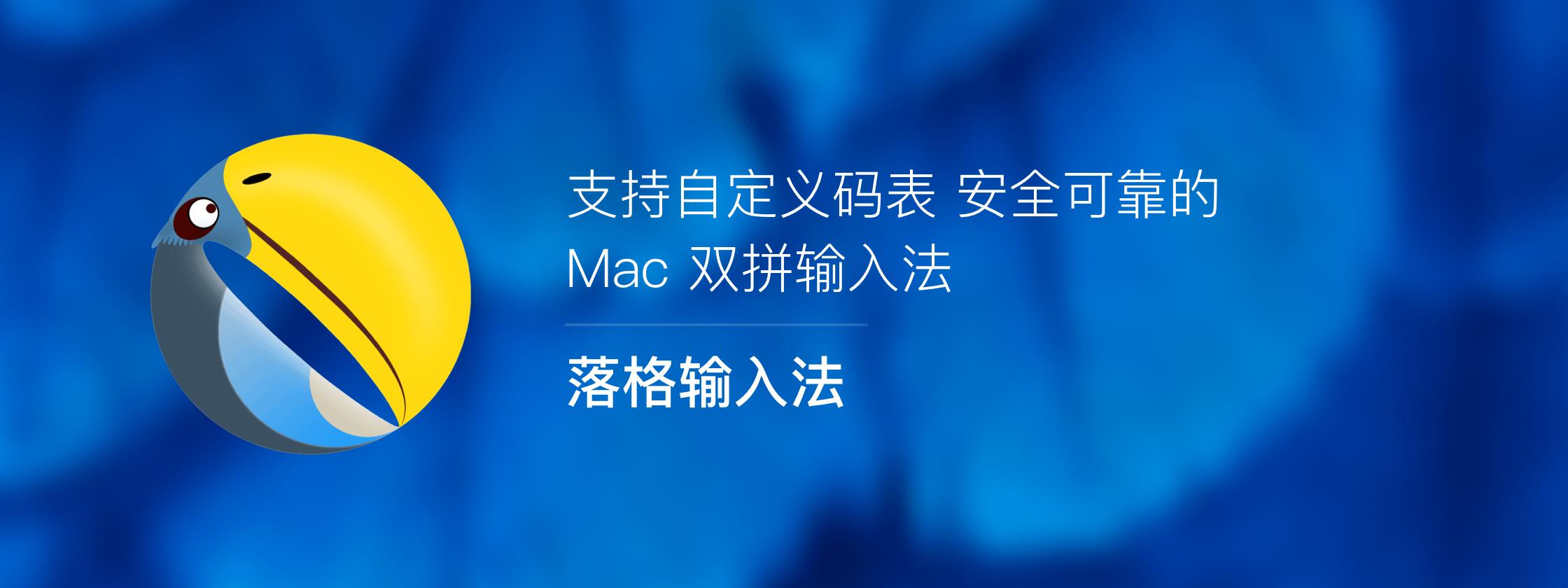 落格输入法,支持自定义码表,安全可靠的 macOS 双拼输入工具