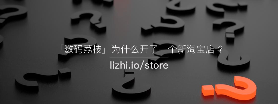 「数码荔枝」为什么开了一个新的淘宝店