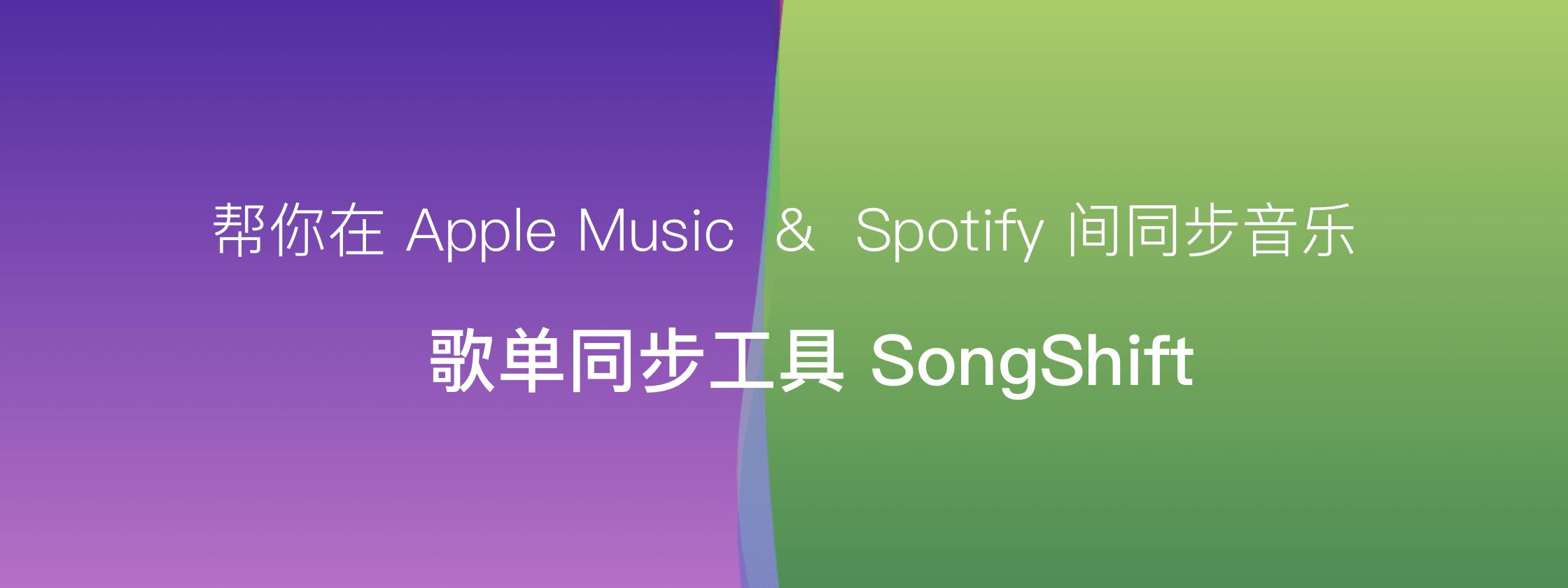 帮你在 Apple Music 和 Spotify 间同步音乐:歌单同步工具 SongShift