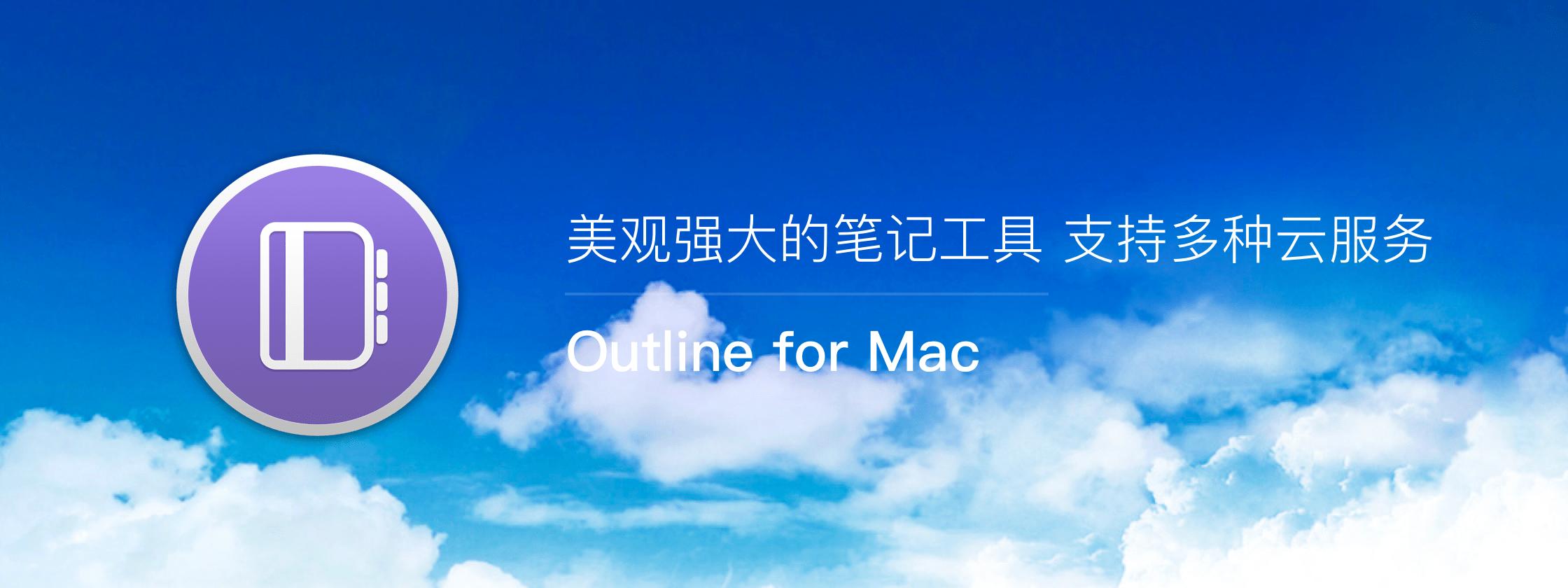 Outline,macOS 平台 美观强大的笔记工具,支持多种云服务