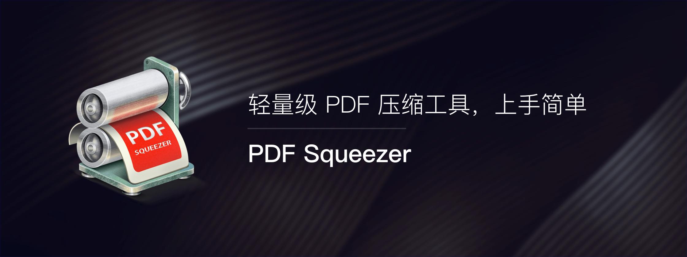 PDF Squeezer,轻量 PDF 压缩工具,上手简单