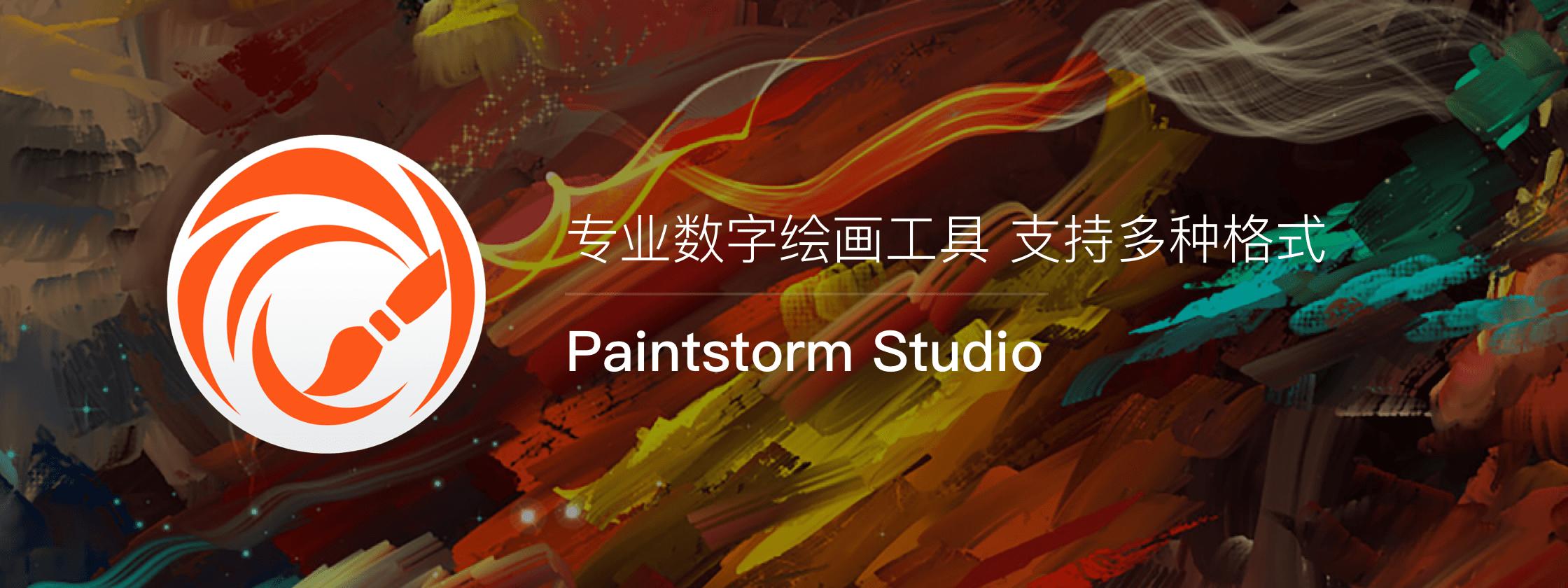 Paintstrom Studio,专业级数字绘画工具