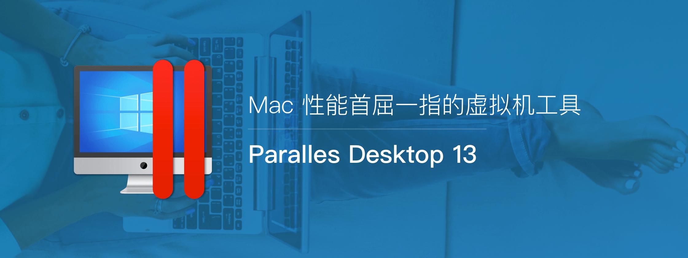 Parallels Desktop 13,Mac 上性能首屈一指的虚拟机