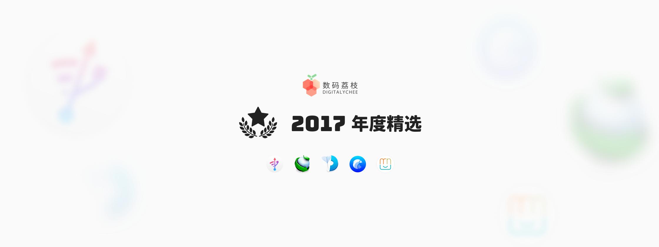 这是我们挑选的 5 款年度应用:「数码荔枝」2017 年度精选