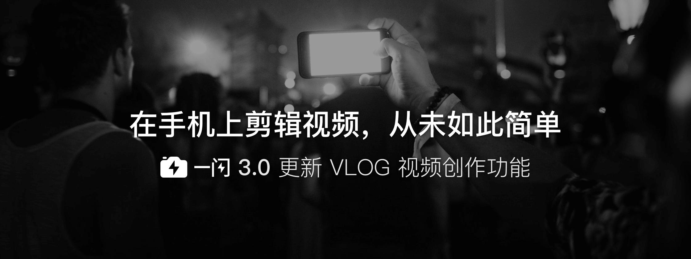 在手机上剪辑视频,从未如此简单:一闪 3.0 更新 VLOG 视频创作功能