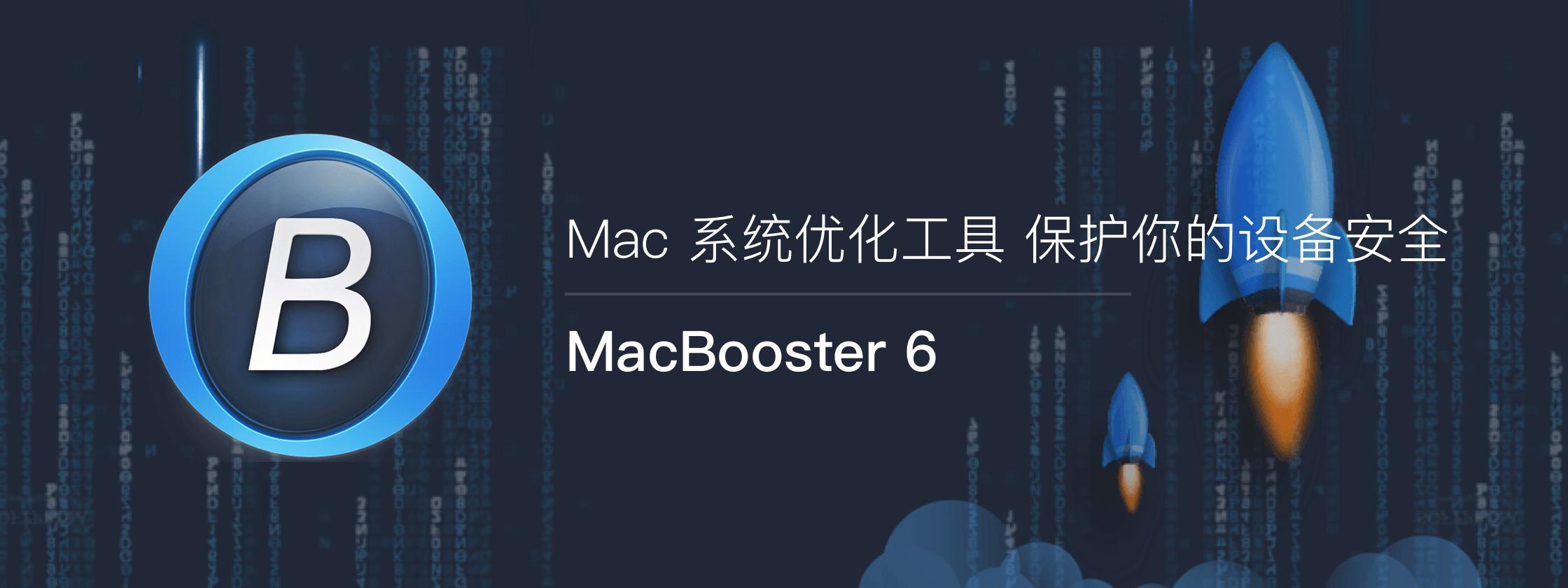 MacBooster 6,Mac 系统优化工具,保护你的设备安全