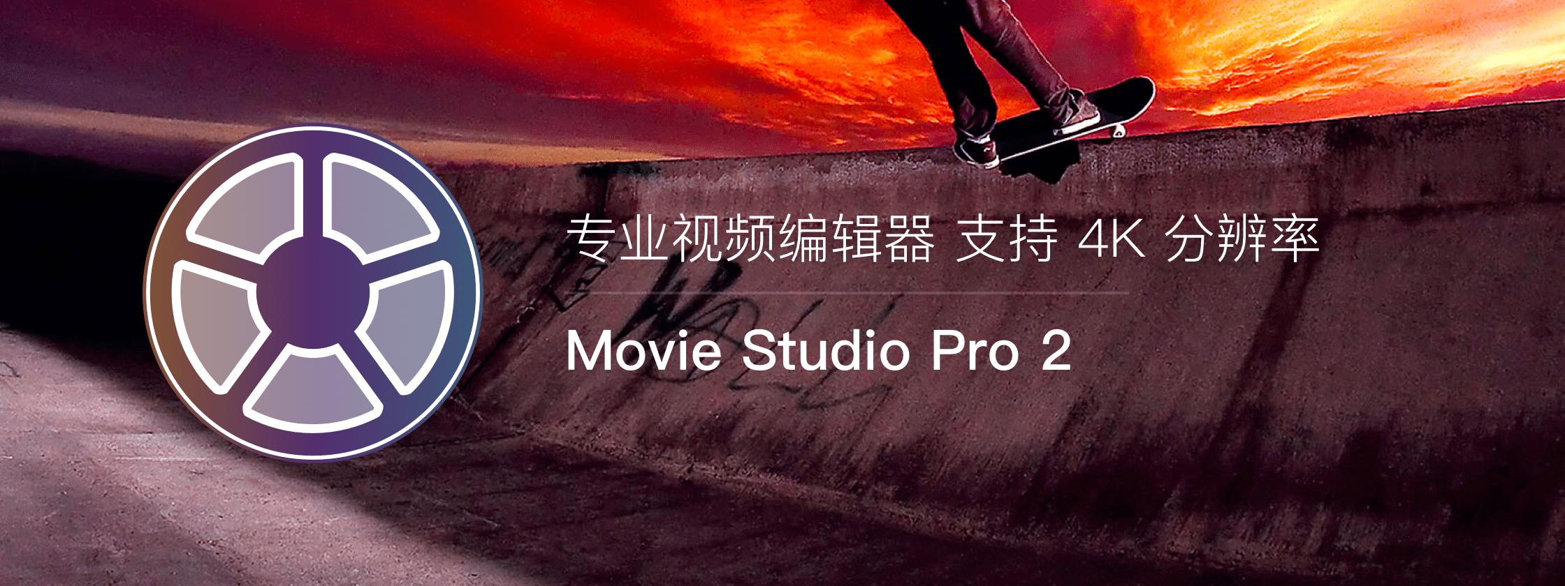 Movie Studio Pro,专业视频编辑工具,支持 4K 分辨率