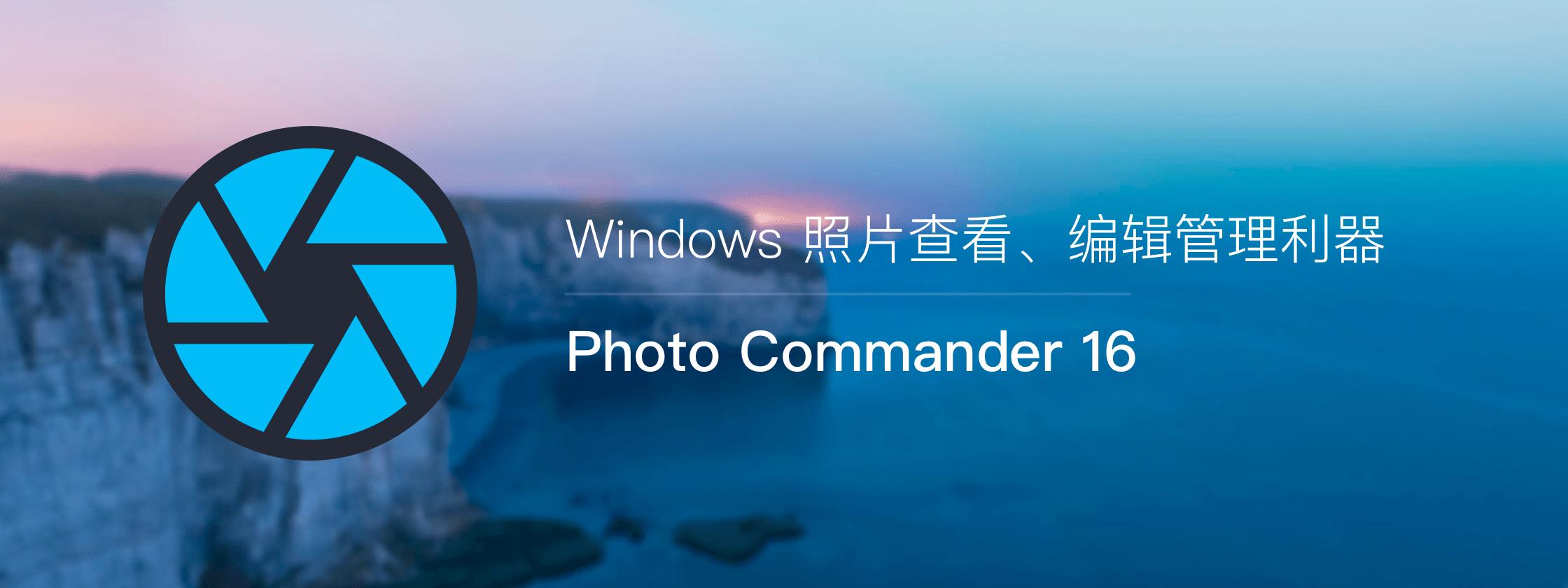 Photo Commander,Windows 照片查看编辑工具,你的全能照片管家
