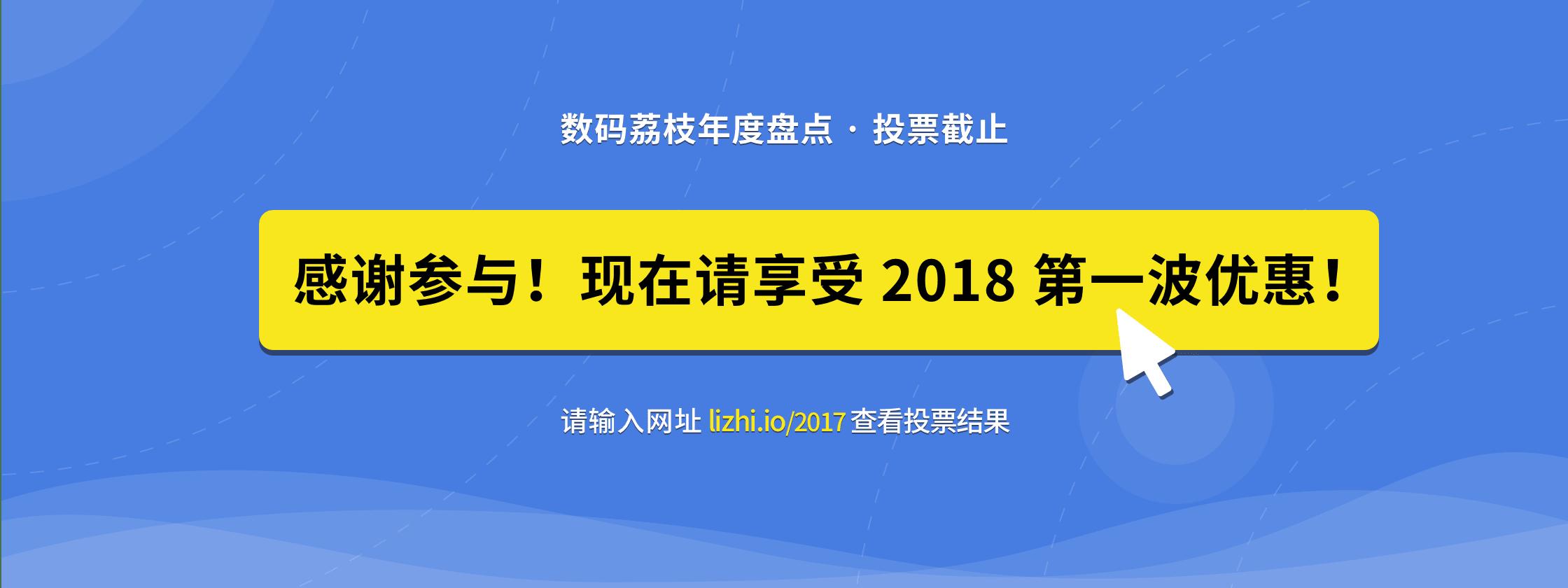 感谢参与投票活动     来数码荔枝享受 2018 首次优惠吧!
