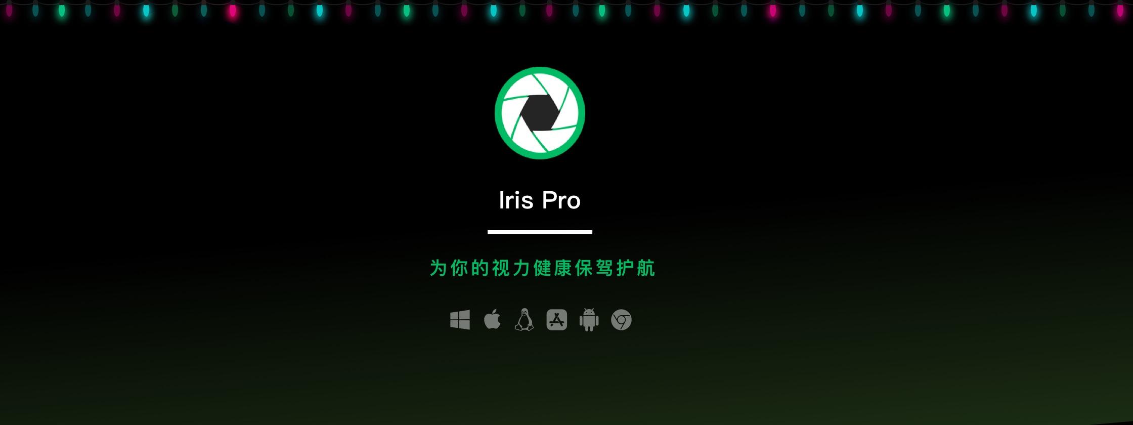 Iris Pro,为你的视力健康保驾护航