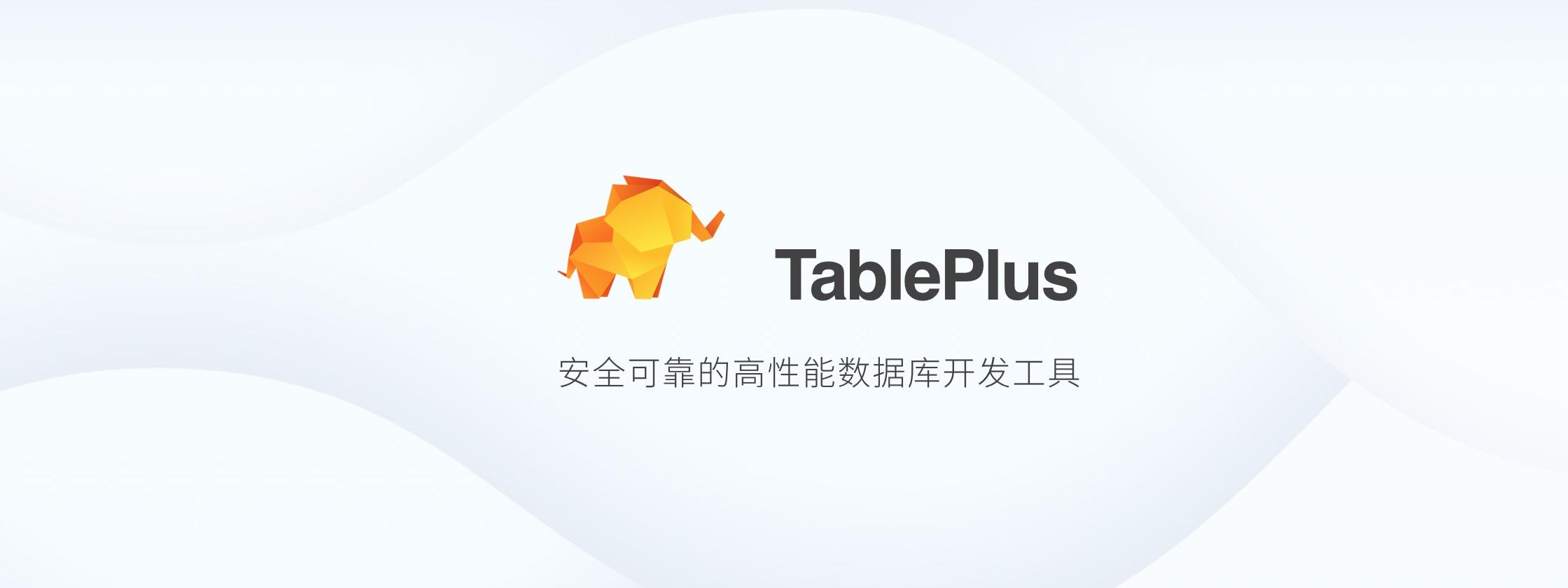 TablePlus,安全可靠的高性能数据库开发工具
