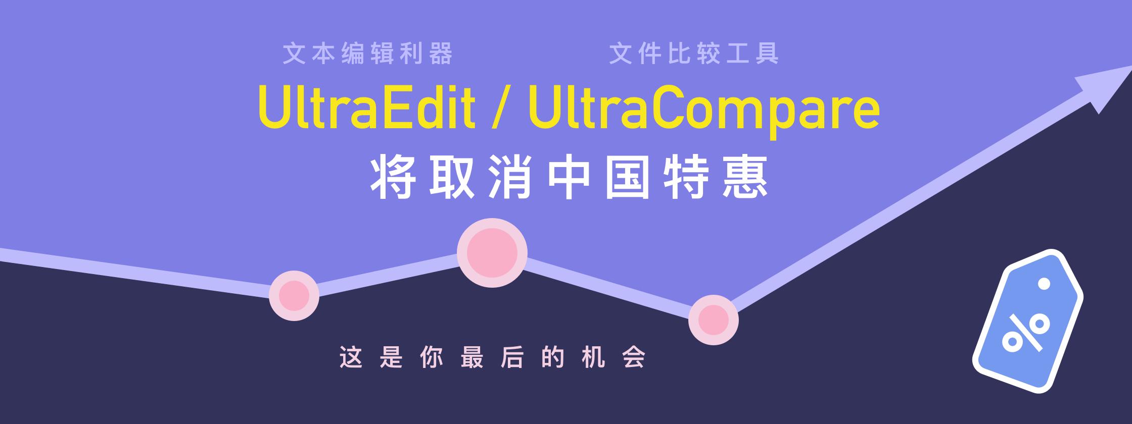文本编辑利器 UltraEdit 和文件比较工具 UltraCompare 将取消中国特惠,这是你最后的机会