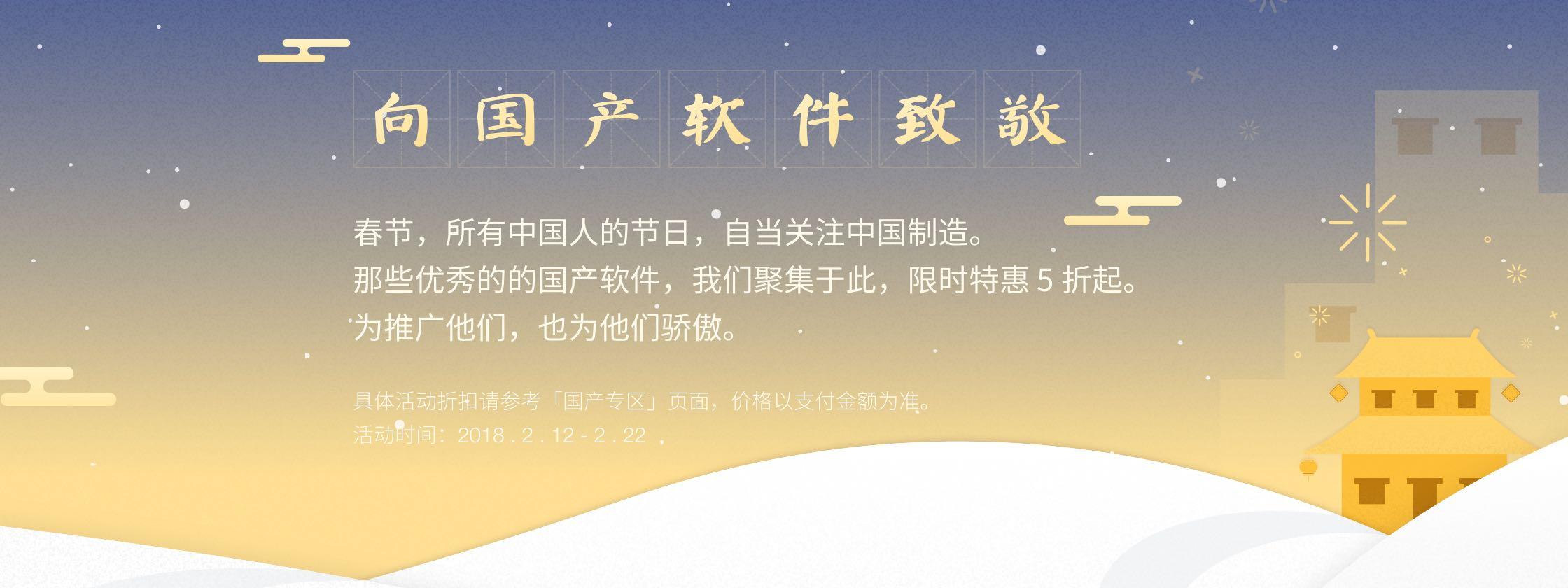 向国产软件致敬,「数码荔枝」正版软件新春特惠