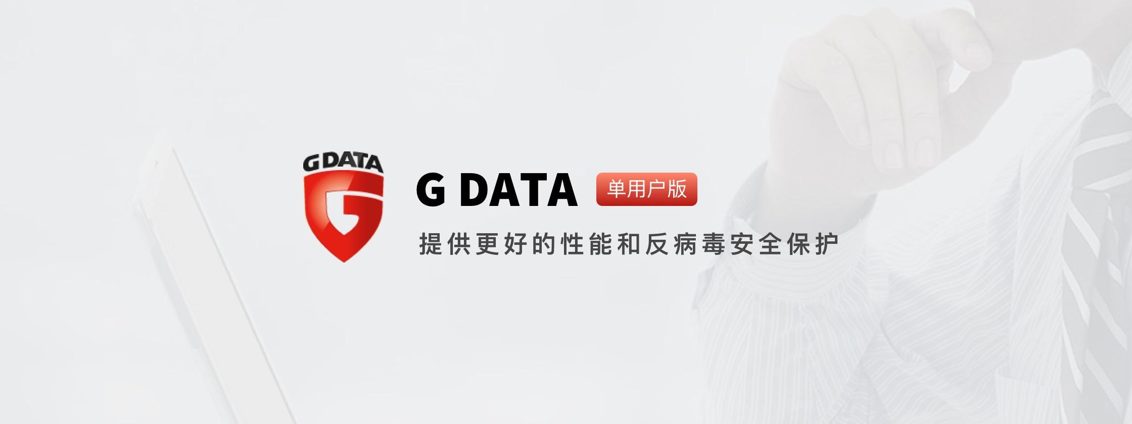 G DATA 系列杀毒工具,为你提供更好的性能和更专业的反勒索软件保护
