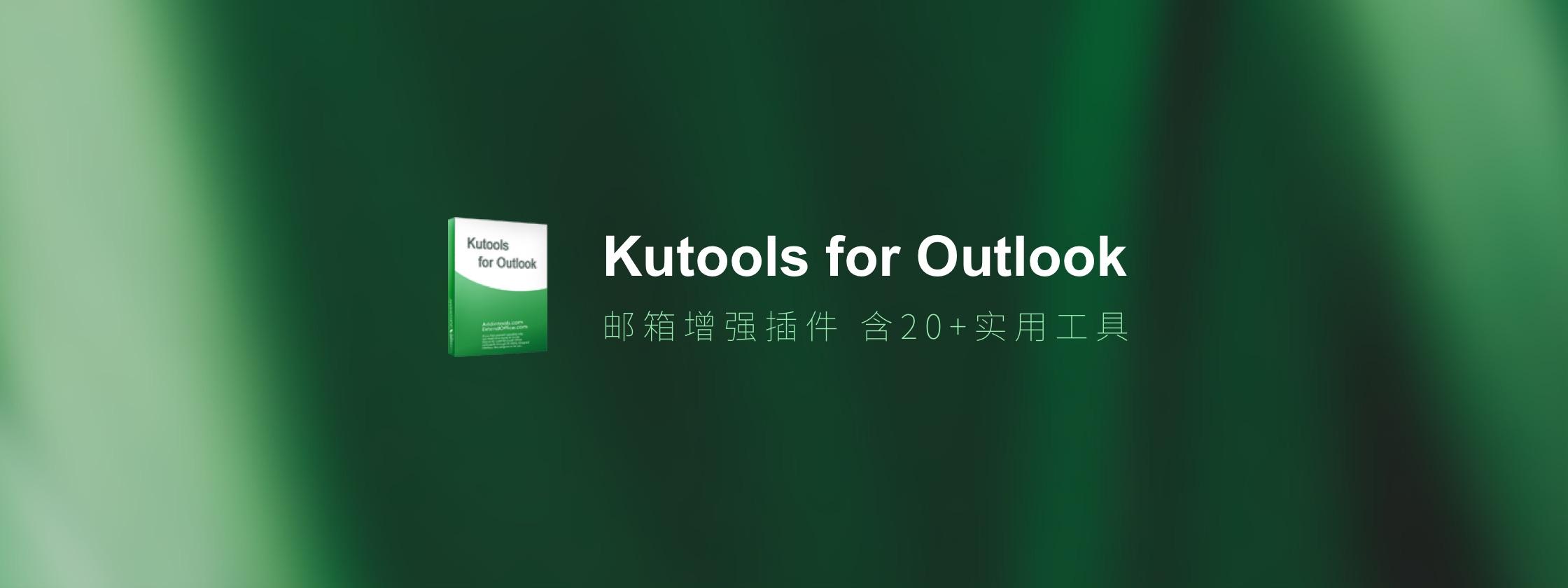 Kutools for Outlook,邮箱增强插件,含 20+ 实用工具