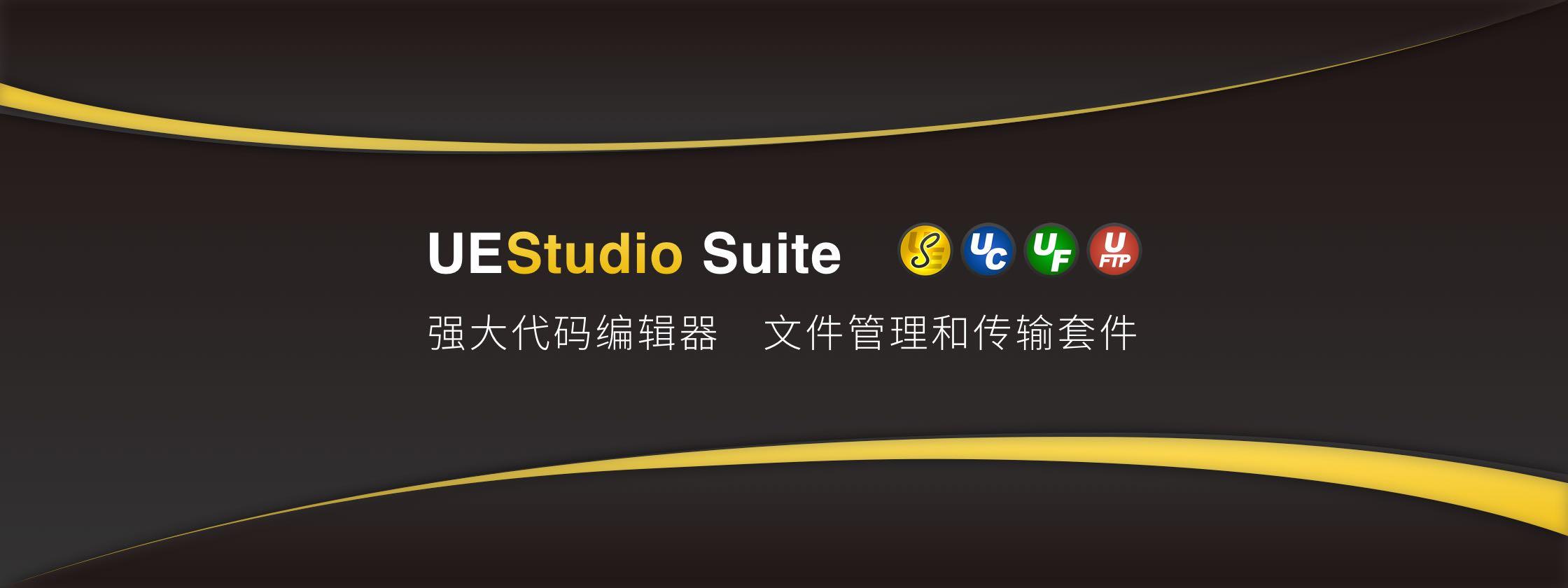 UEStudio Suite,强大的文本编辑器、文件管理和传输套件
