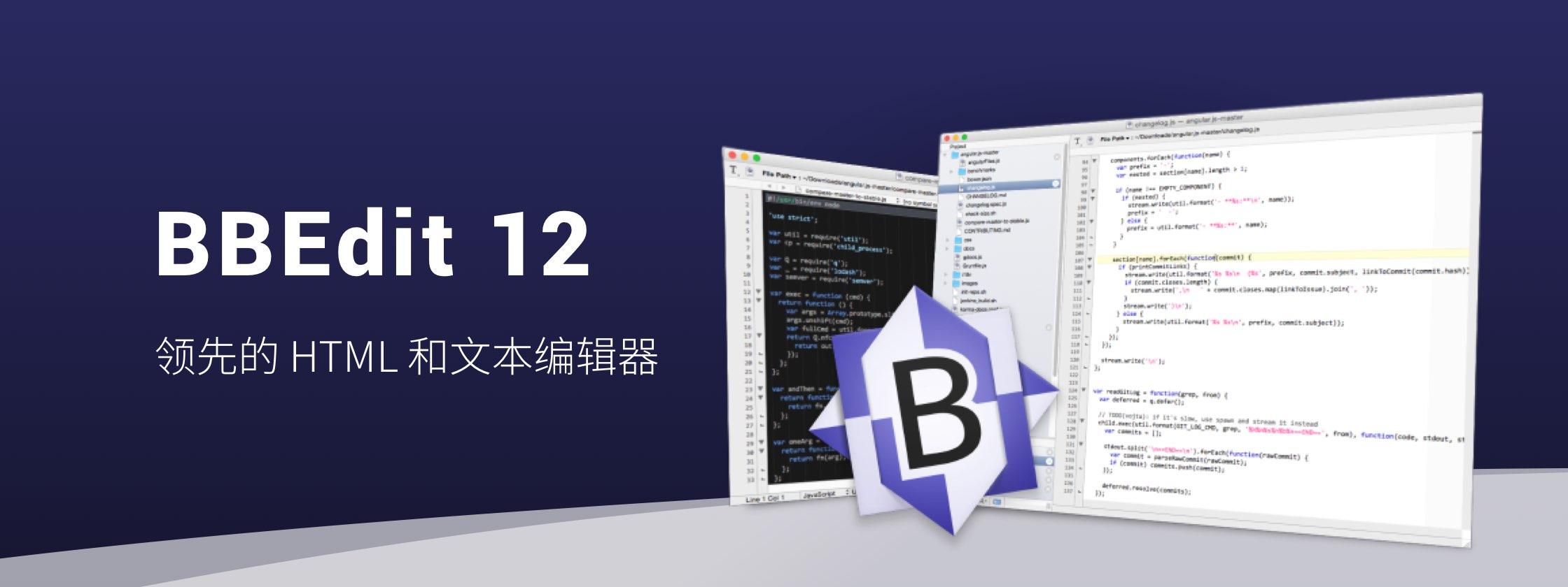 BBEdit:更专业的代码编辑器