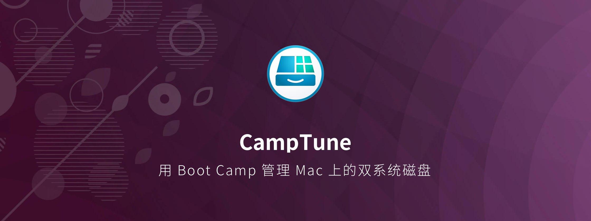 CampTune,简单并安全地在 Mac 上管理双系统磁盘空间